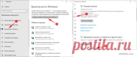 Как в ОС Windows 10 активируется опция – Защита от подделки.