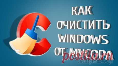Как очистить Windows от мусора: 5 бесплатных инструментов Удаляйте ненужные файлы и приложения в два счёта. Когда на компьютере скапливается масса бесполезных приложений, а жёсткий диск оказывается забит под завязку ненужными файлами, компьютер начинает рабо...