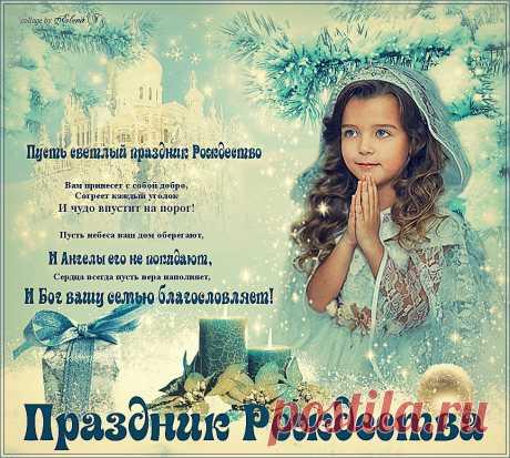 Праздник Рождества! ~ Плэйкасты ~ Beesona.Ru