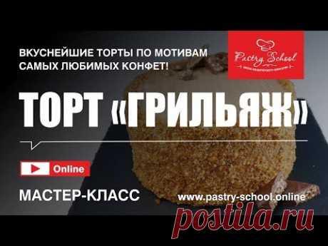 ► ТОРТ «ГРИЛЬЯЖ»   PASTRY-SCHOOL.ONLINE