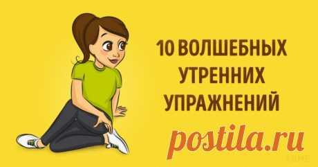 10 просто волшебных утренних упражнений. Очень полезно!