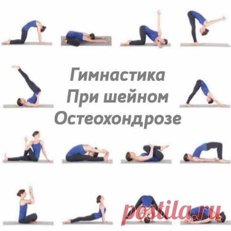 Gymnastics at cervical osteochondrosis