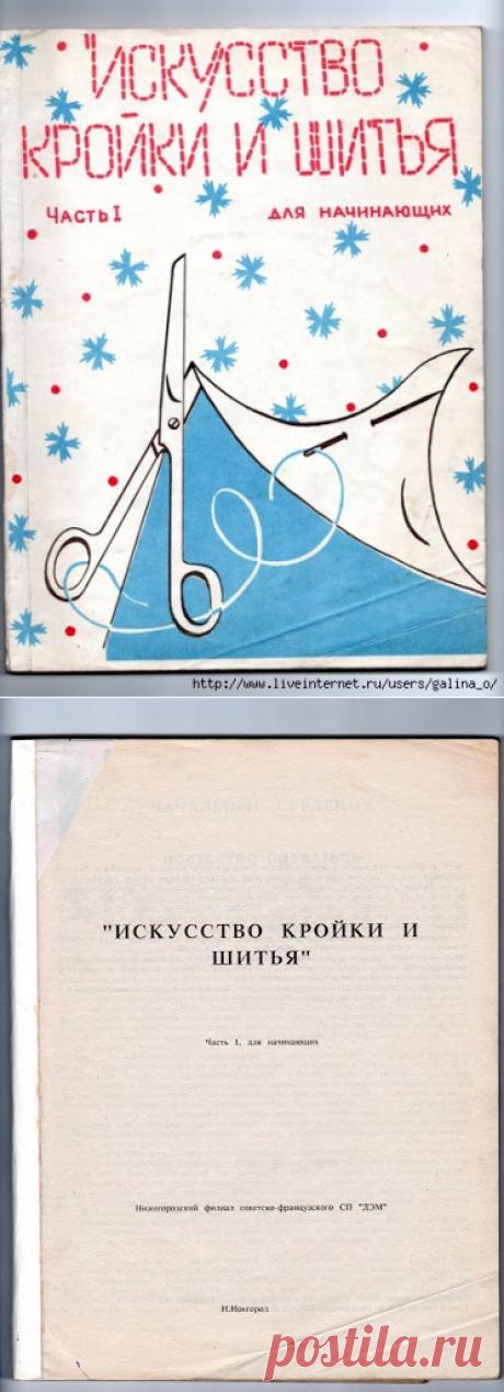 """""""Искусство кройки и шитья для начинающих""""/часть 1."""