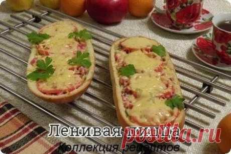 """#пицца  Батон — 1 шт. Яйца — 2-4 шт. Копченая колбаса — по вкусу. Сыр твердый — 100-150 г. Помидоры — 1 шт. Огурчики — 3-4 шт. Майонез — по вкусу.  Способ приготовления:  И так, первым делом батон разрезаем на 2 одинаковых по толщине половины. Можно взять обычный хлеб """"кирпич"""", в этом случае будет удобнее его разрезать вертикально, тогда получится две идентичные друг к другу и удобные половинки. После этого, нужно аккуратно вырезать мякоть из внутренней части, оставляя кор..."""