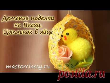 Детские поделки на Пасху. Цыпленок в яйце из ниток: подробный видео урок
