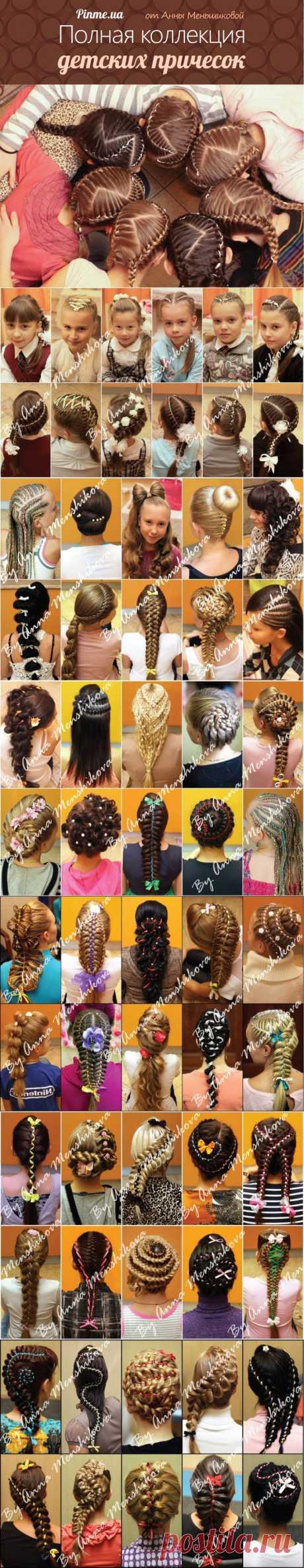 Детские прически для девочек → Ажурное плетение кос (огромная коллекция) | Пинми