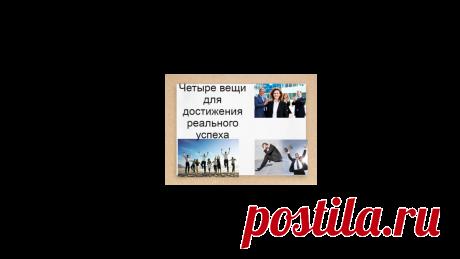 Четыре вещи для достижения реального успеха | Жизнь и кошелек | Яндекс Дзен
