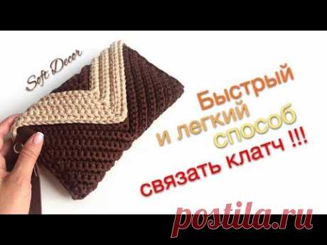 Клатч из шнура или трикотажной пряжи  |  Поясная сумка | Вasket crochet yarn (еnglish subtitles)