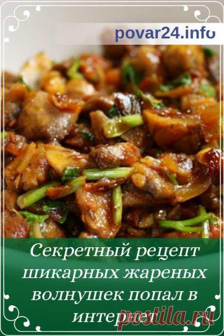 Как правильно и можно ли жарить волнушки на сковороде — рецепты приготовления #волнушки#жареныеволнушки#рецептволнушек#рецептыгрибов#грибы#кулинария#еда