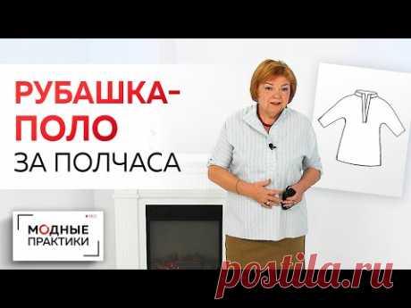 Модные вещи простыми методами. Рубашка-поло с воротником-стойкой за 30 минут. Всё  в одном видео.