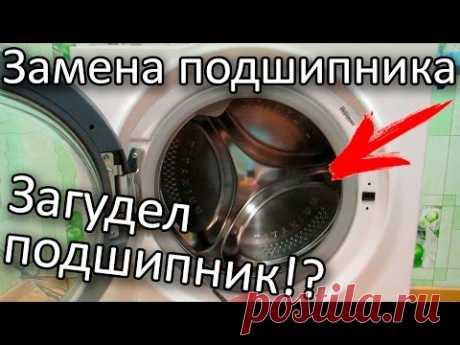 Ремонт стиральной машины Ariston | Замена подшипника и сальника барабана | Подробная инструкция