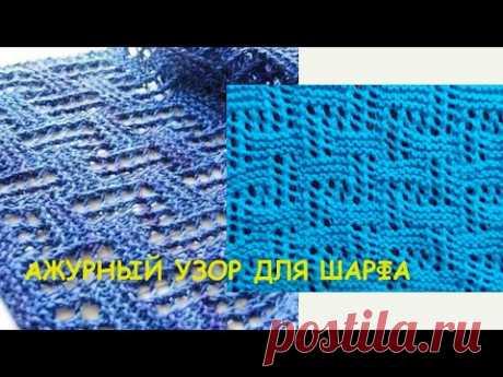 Ажурный узор для шарфа 658 Узоры Вязание спицами