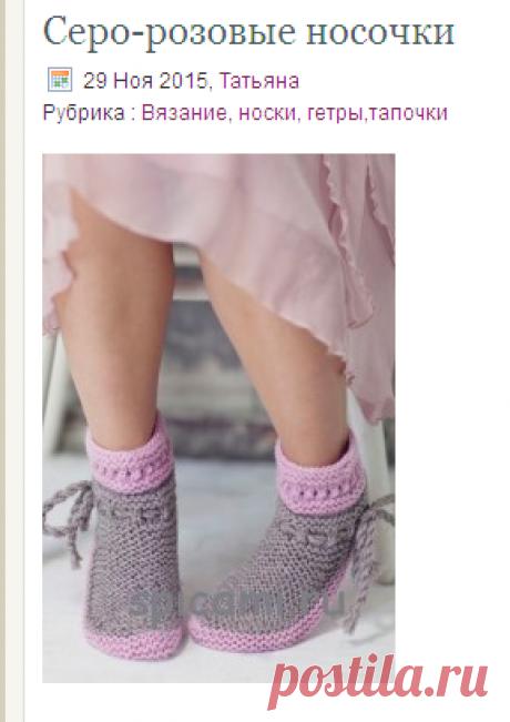 Серо-розовые носочки | Вязание спицами, крючком, уроки вязания