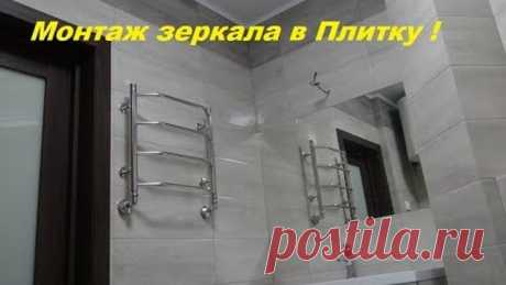 Монтаж зеркала в Плитку ! Приклеиваем зеркало в ванной комнате