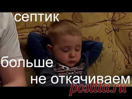 Вечный септик!!! /Выгебная яма без откачки - YouTube