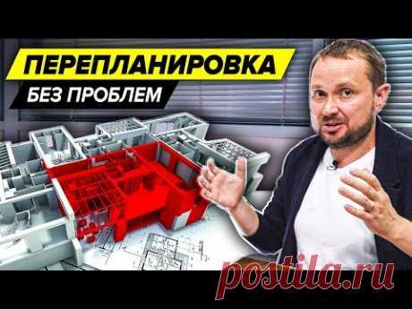 ПЕРЕПЛАНИРОВКА и ШТРАФ | Покупка квартиры с перепланировкой и продажа | Как узаконить перепланировку