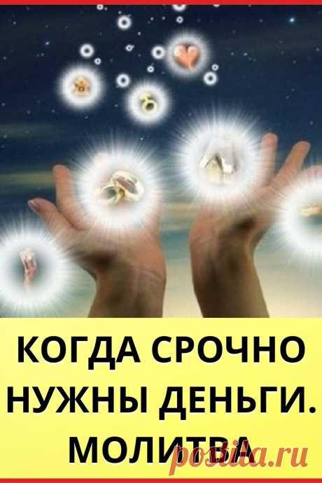 сильные молитвы когда срочно нужны деньги