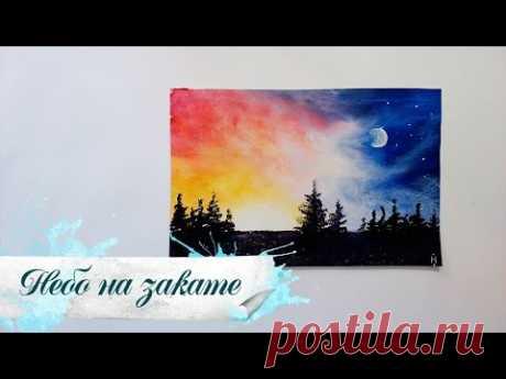 Рисуем Небо на закате гуашью - YouTube