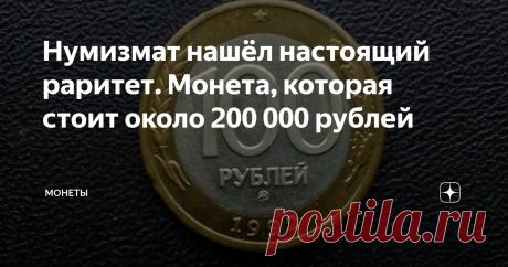 Нумизмат нашёл настоящий раритет. Монета, которая стоит около 200 000 рублей Рар времен девяностых