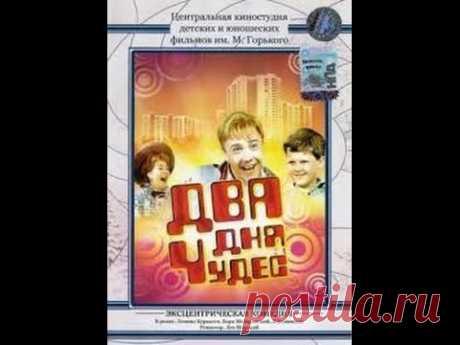 """Семейная комедия """"Два дня чудес"""" / 1971"""