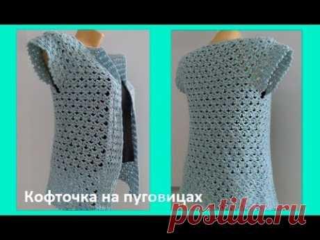 Кофточка на пуговицах ,вязание крючком,crochet blouse ( В №152)