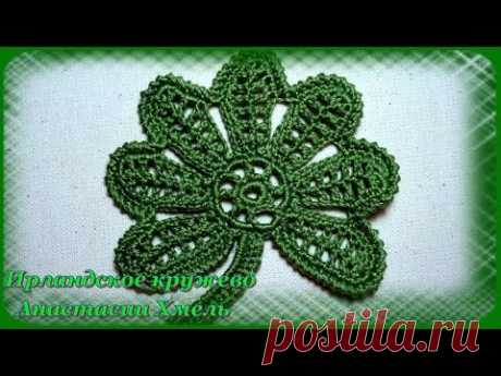Video lesson. A flower on seven petals with a small stalk. Irish lace.