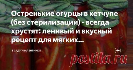 """Остренькие огурцы в кетчупе (без стерилизации) - всегда хрустят: ленивый и вкусный рецепт для мягких переспевших огурчиков Отличные удаются огурчики в пряном, остреньком томатном кетчупе - и это просто, рецепт для ленивых. Именно это рецепт - спасение для мягких и переспевших огурцов: вкусно и звонко хрустят даже мягкие крупные """"желтые"""" и переросшие. Признаюсь, на огурцы в томатном остром кетчупе раньше смотрела с удивлением: ведь это не сочетается. А ведь это отличный вку..."""