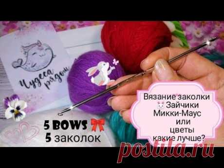 5🎀bows Вязание заколки🐰зайчики,Микки-Маусс или Цветок 🌸 какие понравились вам? bows🎀🐰
