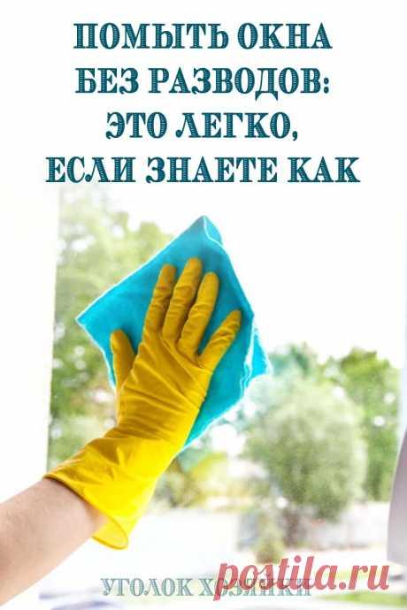 Пришла долгожданная весна, на улице теплеет и вот, Солнышко освещает грязные разводы, оставшиеся на окнах после зимы. Да уж, пора браться за тряпку!
