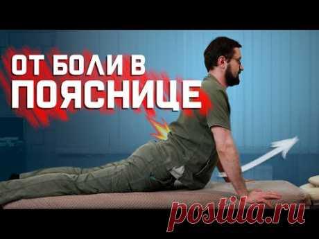 Упражнения от боли в пояснице - YouTube
