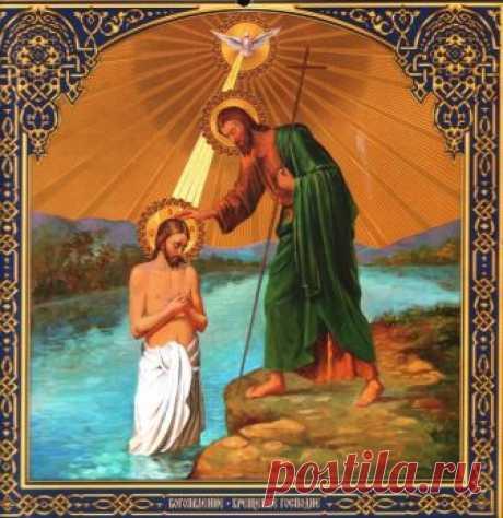 МОЛИТВЫ В ДЕНЬ КРЕЩЕНИЯ ГОСПОДНЯ.  Крещение Господне — христианский праздник, отмечаемый в честь крещения Иисуса Христа в реке Иордан Иоанном Крестителем 19 января. Во время крещения, согласно Евангелиям, на Иисуса сошел Святой Дух в …