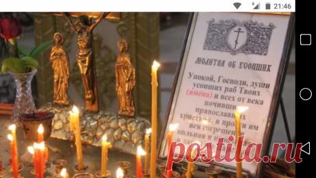 Молитвы об усопших и живых, что нужно читать за умершего | Путь к Богу. | Яндекс Дзен