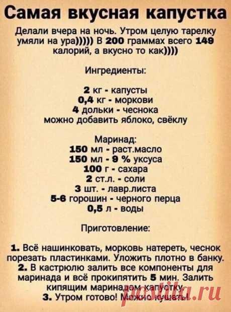 БОМБИЧEСКАЯ КАПУСТКА!!!