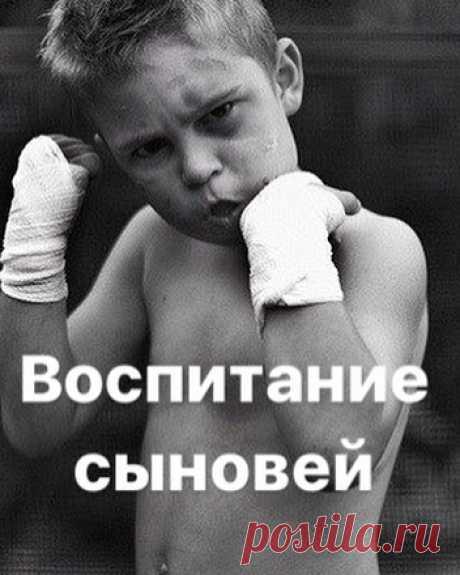 Как воспитывать мальчика, чтобы он вырос мужчиной «Зайчик, не трогай, это грязное, зайчик, не лезь – упадешь, не ходи туда там скользко, не лазь – высоко, не играй с ним – он дерется…» - я слышу и вижу это каждый день. Когда «зайчику» 2 года, это пон…