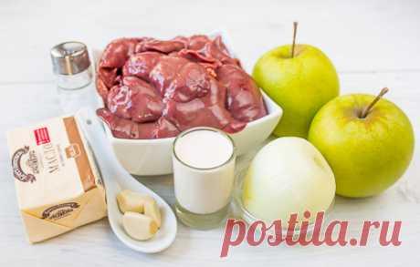 Рецепт куриной печени с яблоками в сливочном соусе на Вкусном Блоге