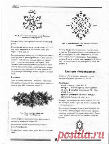 biżuteria wzory - FRYWOLITKI - aneczka248 - Chomikuj.pl, Strona 2