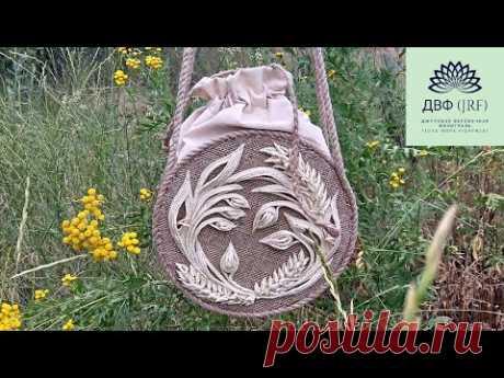 Круглая сумка из мешковины и джута с элементами Джутовой Филиграни - DIY bag jute/© 2020г.