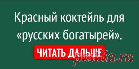 Красный коктейль для «русских богатырей».