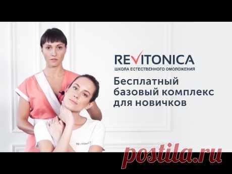 Ревитоника. Бесплатный базовый комплекс для новичков. Гимнастика для лица.