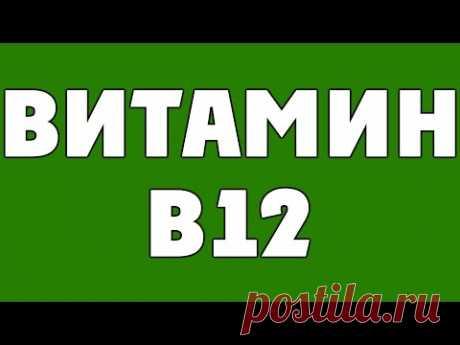 Подъязычные таблетки витамина в12