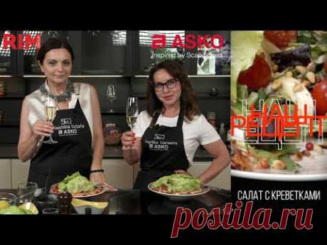 Салат и креветки в чесночном соусе от Виктории Алёхиной. ASKO   Анжелика Гарусова