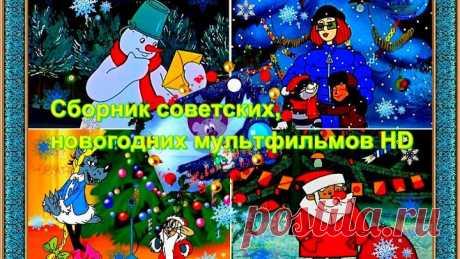 Сборник советских,новогодних мультфильмов HD