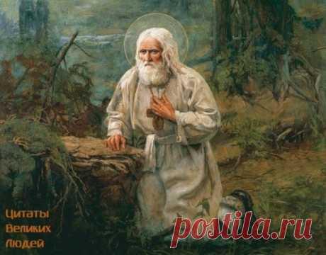 12 советов от старца Серафима