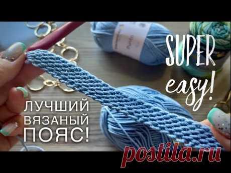 Как связать идеальный пояс, ручку для сумки? Такого вы не видели! Best crochet belt! 😱😱😱