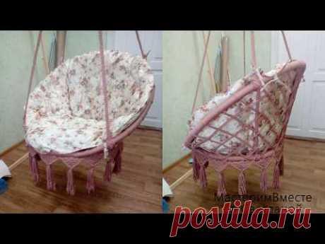 Бесплатный мастер - класс Как сплести подвесное кресло/ How to weave a hanging chair/