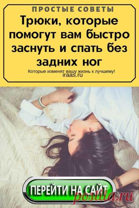 Многие люди мучаются от бессонницы, но еще больше тех, кто никак не может выспаться. В течение недели мы отказываем себе в полноценном сне, чтобы наверстать упущенное в выходные. А потом оказывается, что даже в субботу не удается почувствовать себя отдохнувшим. В чем же здесь дело и чем себе помочь?