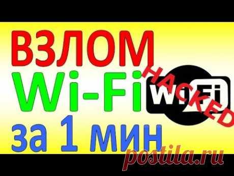 La fractura WiFi en un minuto \/ Hack WiFi in 1 min