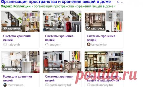 организация пространства и хранения вещей в доме — Яндекс: нашлось 154млнрезультатов