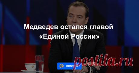 Медведев остался главой «Единой России» Дмитрий Медведев в должности заместителя председателя Совета безопасности РФ останется председателем партии «Единая Россия», которую он возглавлял и на посту премьер-министра РФ.