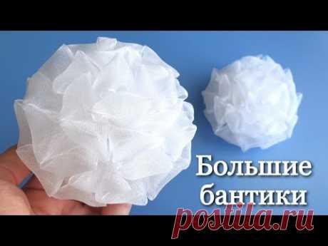 большие белые БАНТЫ /на 1 сентября / школьные бантики
